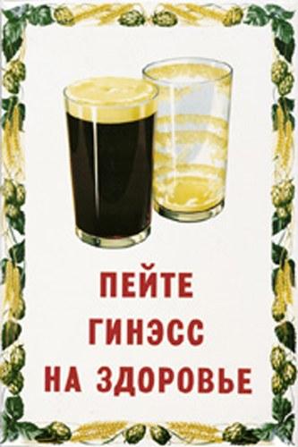 Реклама советского гинесса